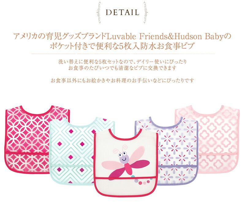Luvable Friends(ラバブルフレンズ)&Hudson Baby(ハドソンベビー)  ポケット付き 防水エプロン 5枚セット