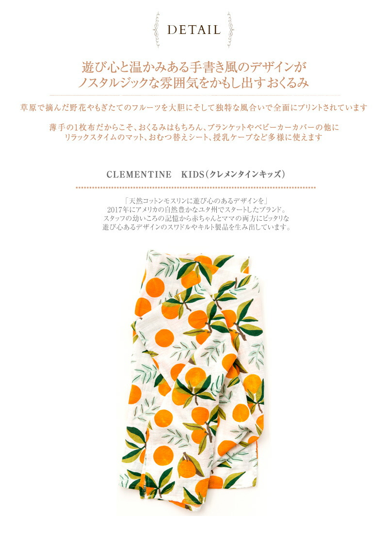 CLEMENTINE KIDS (クレメンタインキッズ) モスリンスワドル