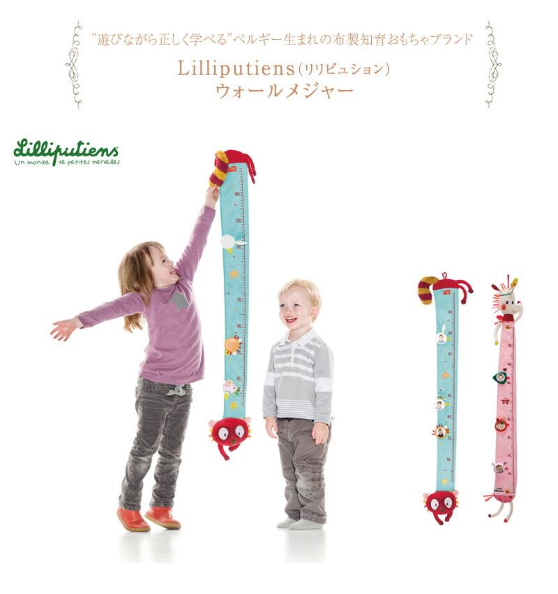 Lilliputiens(リリピュション)  ウォールメジャー