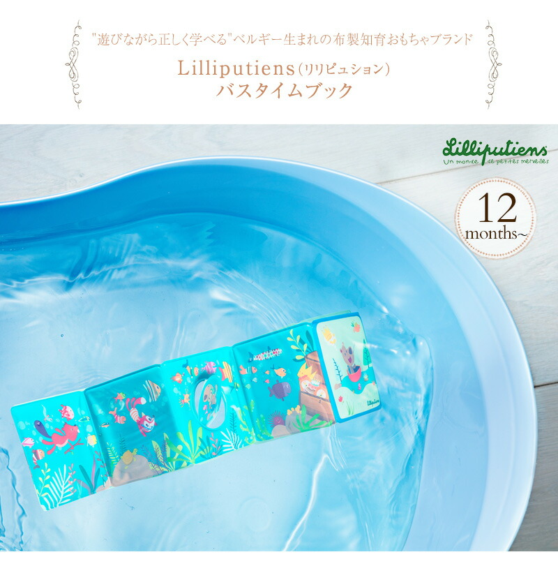 Lilliputiens(リリピュション)  バスタイムブック