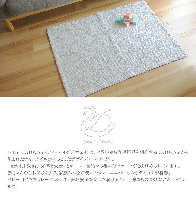 D BY DADWAY(ディーバイダッドウェイ) イブル・キルティングマット