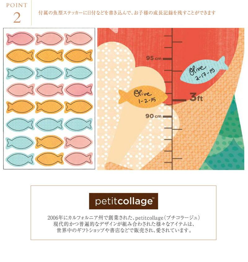 petitcollage(プチコラージュ) 身長計 リトルミスマーメイド