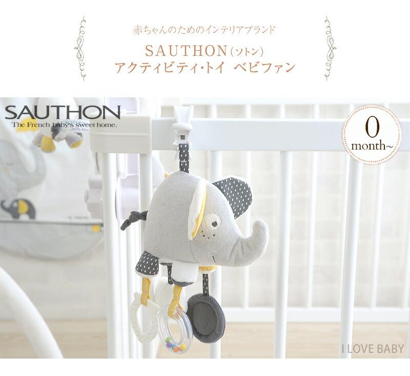 SAUTHON(ソトン) アクティビティ・トイ