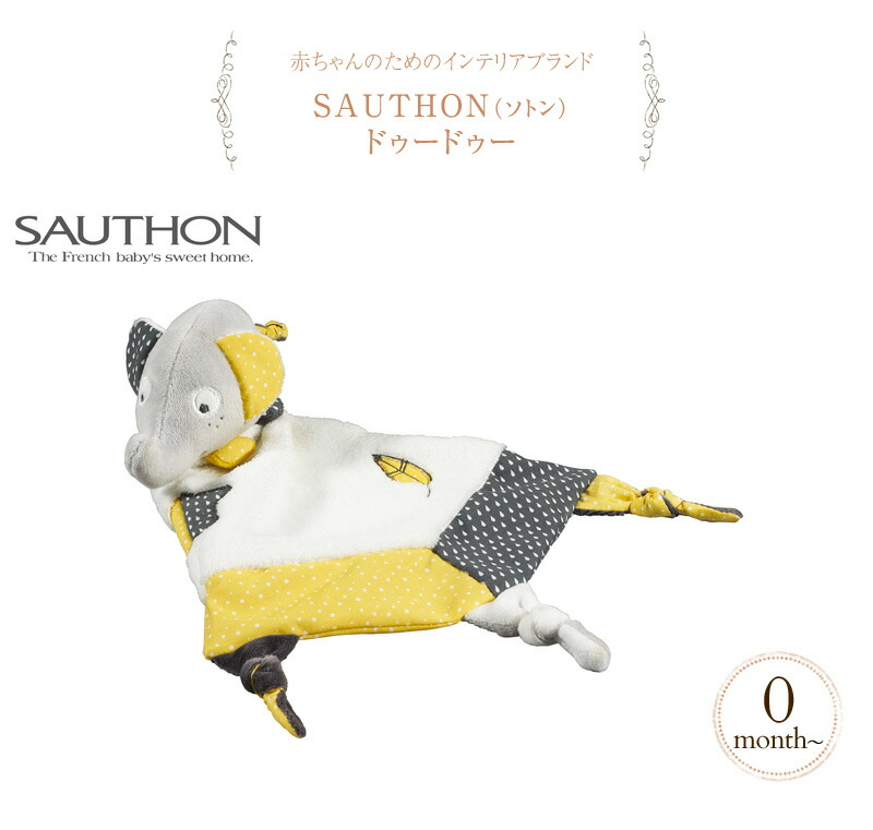 SAUTHON(ソトン) ドゥードゥー