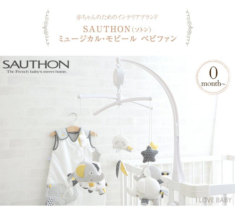 SAUTHON(ソトン) ミュージカル・モビール