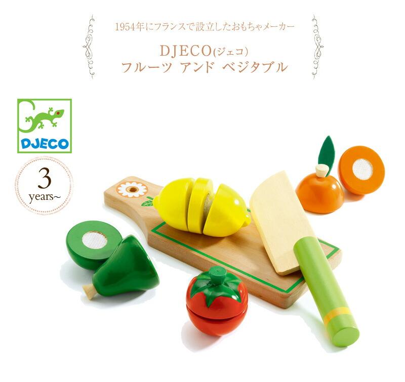 DJECO(ジェコ) フルーツ アンド ベジタブル