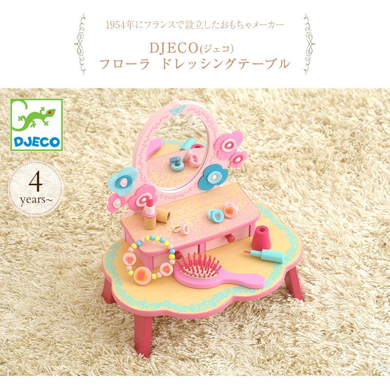 DJECO(ジェコ) フローラ ドレッシングテーブル