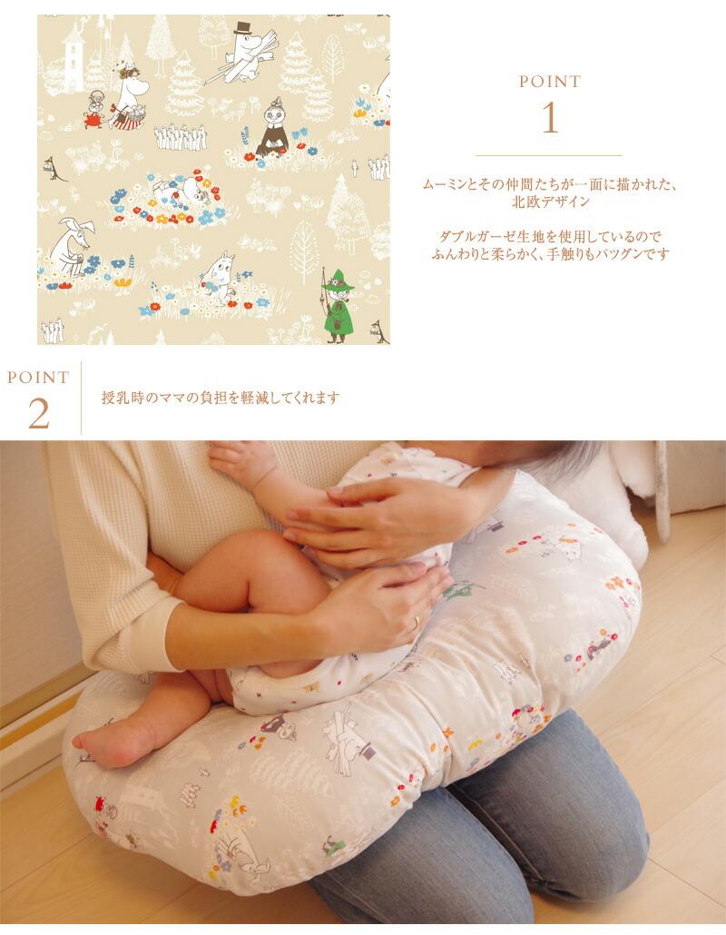 MOOMIN(ムーミン) 授乳クッション