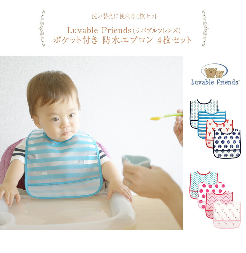 Luvable Friends(ラバブルフレンズ) ポケット付き 防水エプロン 4枚セット