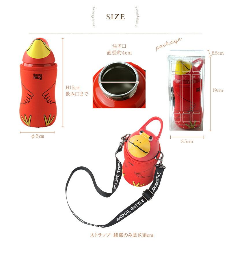 thermo mug(サーモマグ) アニマルボトル 380ml