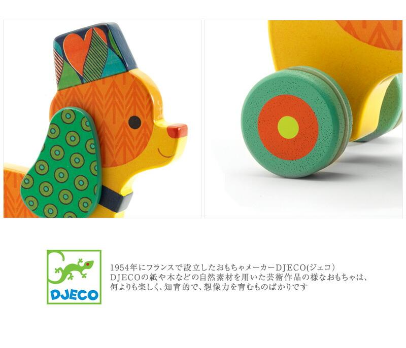 DJECO(ジェコ) Inou