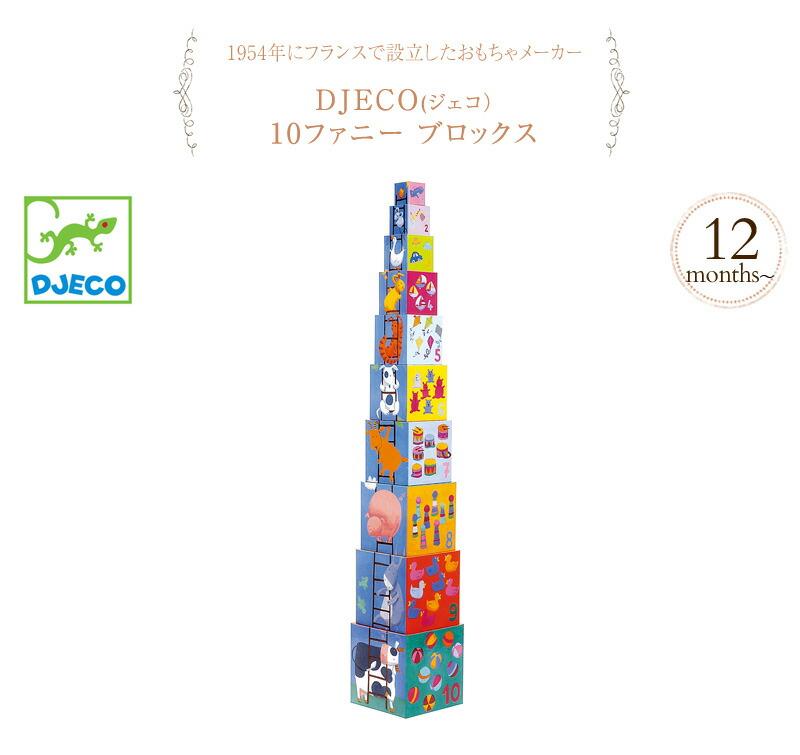 DJECO(ジェコ) 10ファニー ブロックス