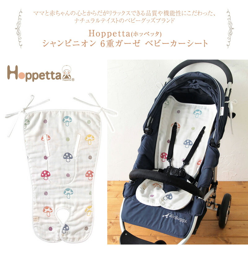 Hoppetta(ホッペッタ) シャンピニオン 6重ガーゼ ベビーカーシート