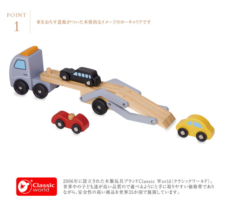 Classic World(クラシックワールド) カー トランスポーター