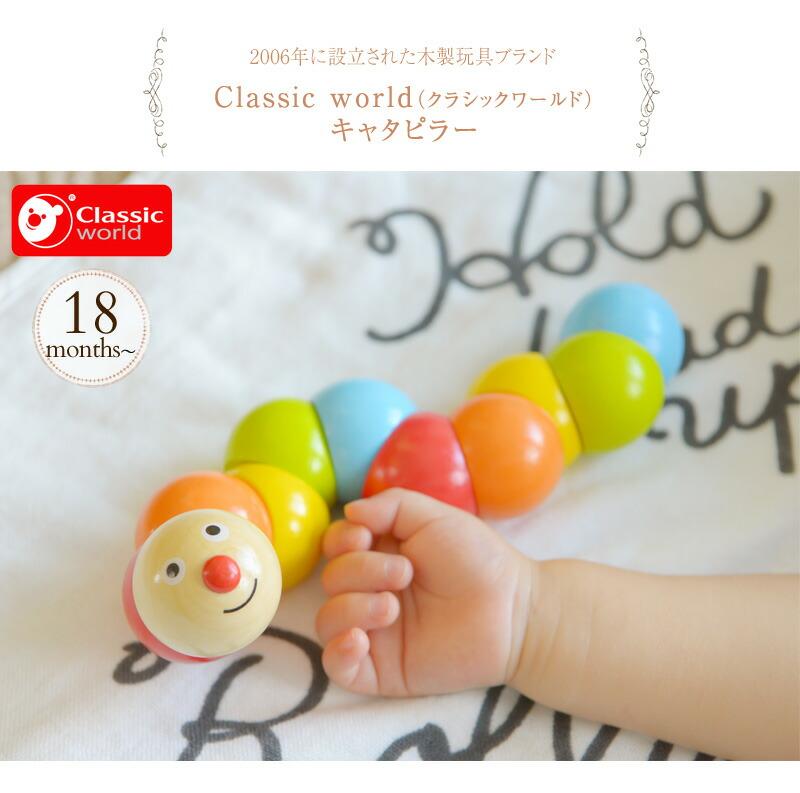 Classic World(クラシックワールド) キャタピラー