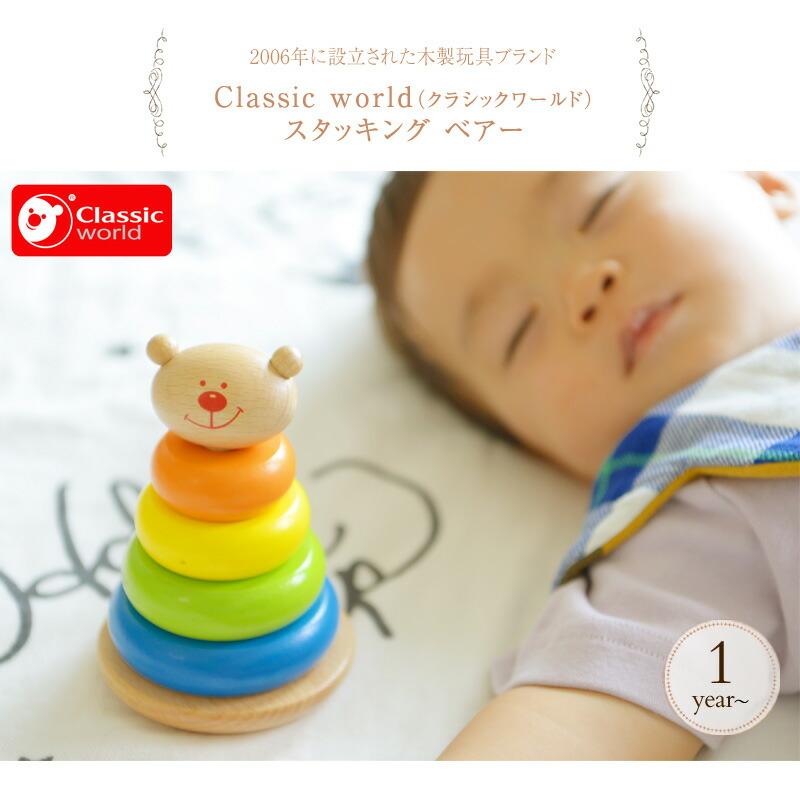 Classic World(クラシックワールド) スタッキング ベアー  CL3520