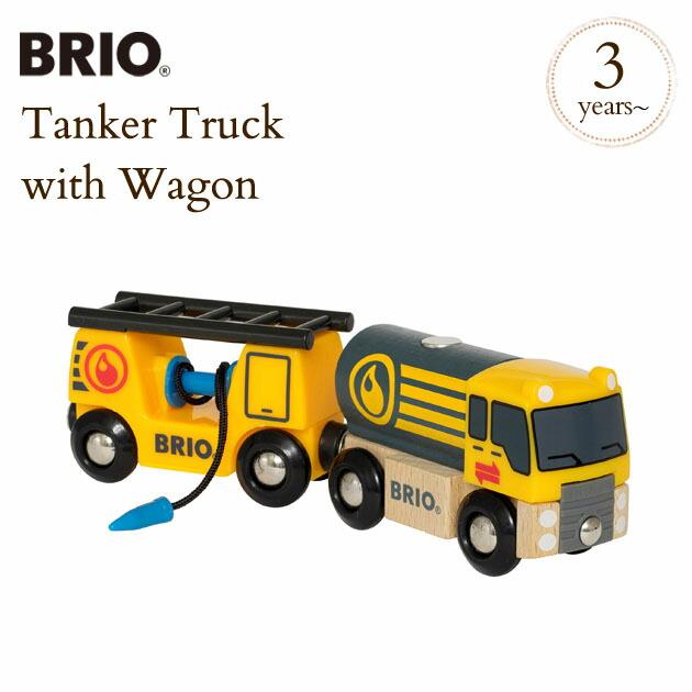 BRIO(ブリオ)タンカー&ワゴン