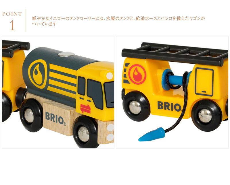 BRIO(ブリオ) タンカー&ワゴン