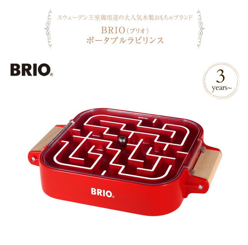 BRIO(ブリオ) ポータブルラビリンス