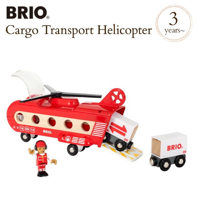 BRIO(ブリオ)カーゴヘリコプター