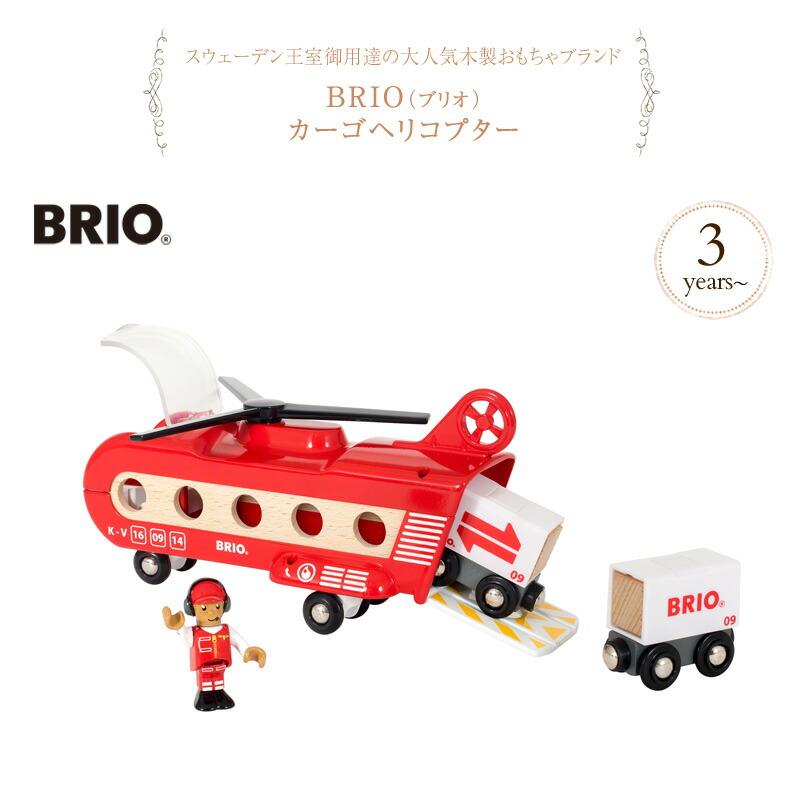 BRIO(ブリオ) カーゴヘリコプター