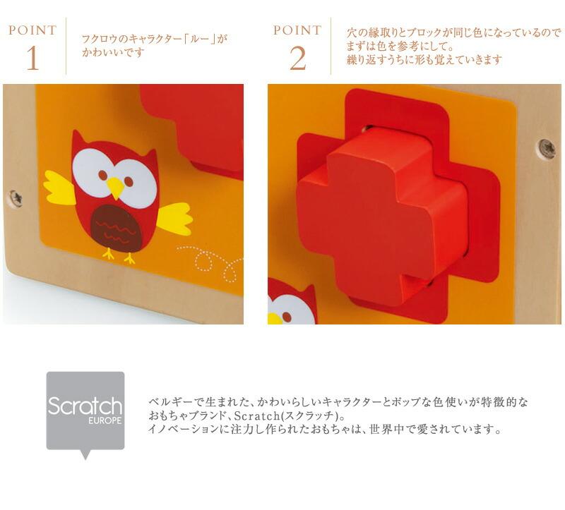Scratch(スクラッチ) シェイプソーター フクロウのルー