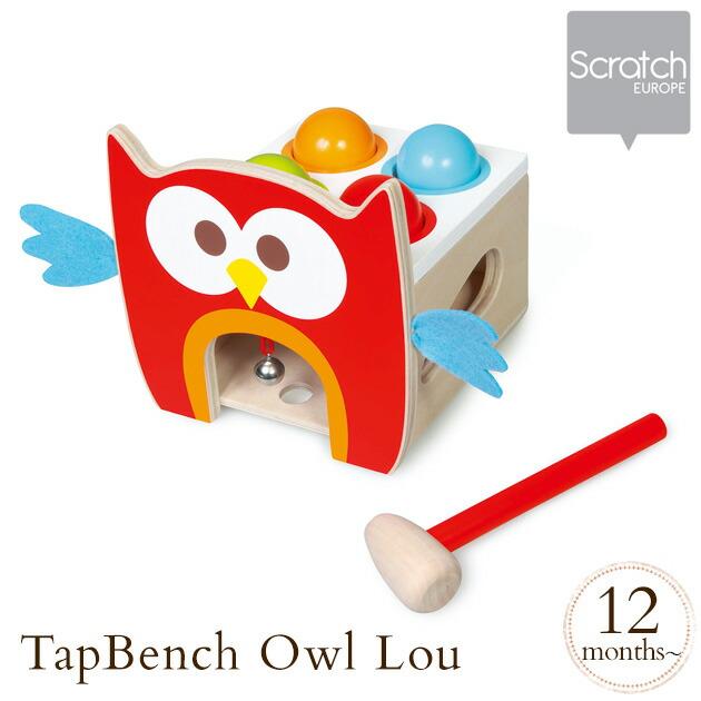 Scratch(スクラッチ)タップベンチ フクロウのルー