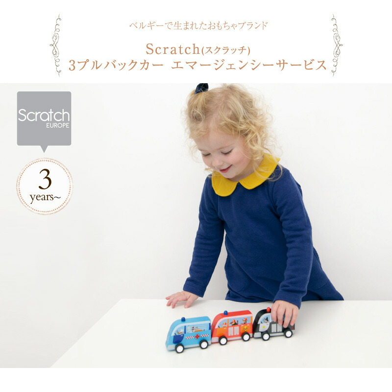 Scratch(スクラッチ) 3プルバックカー エマージェンシーサービス
