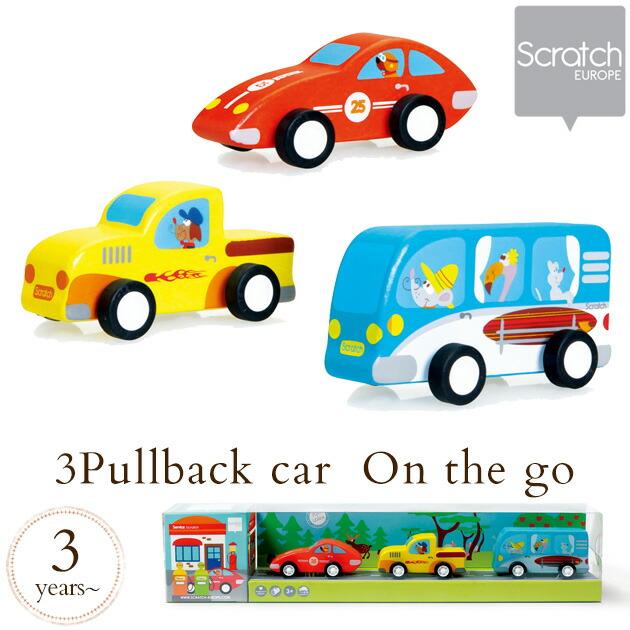 Scratch(スクラッチ)3プルバックカー オンザゴー
