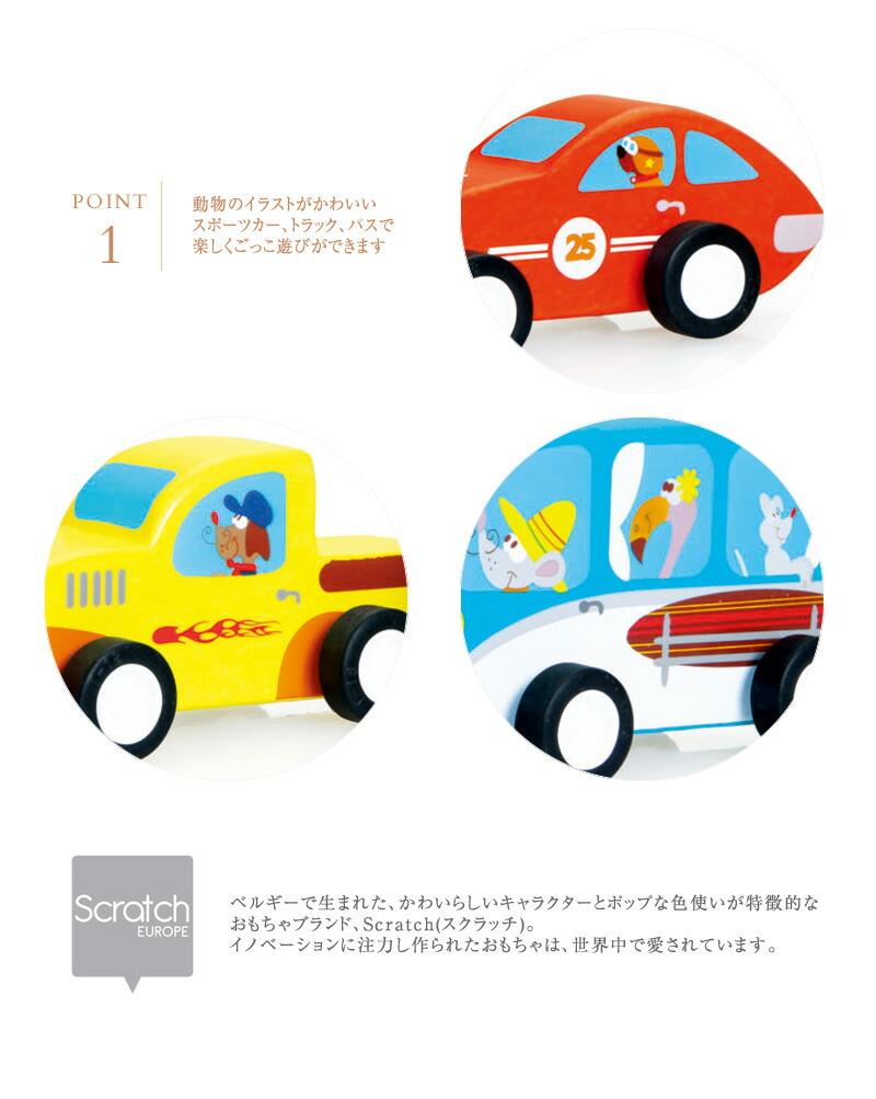 Scratch(スクラッチ) 3プルバックカー オンザゴー