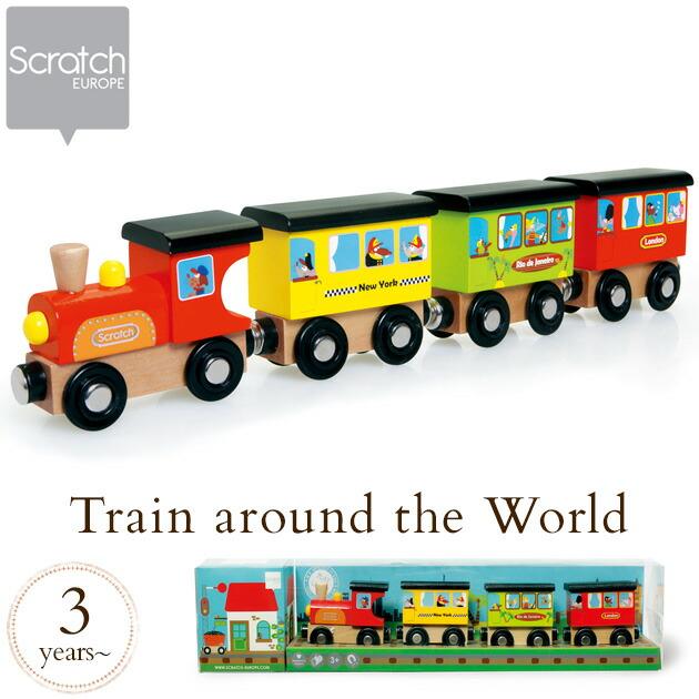 Scratch(スクラッチ)トレイン アラウンド ザ ワールド