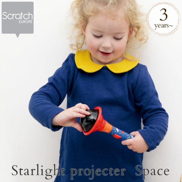 Scratch(スクラッチ)スターライト プロジェクター スペース