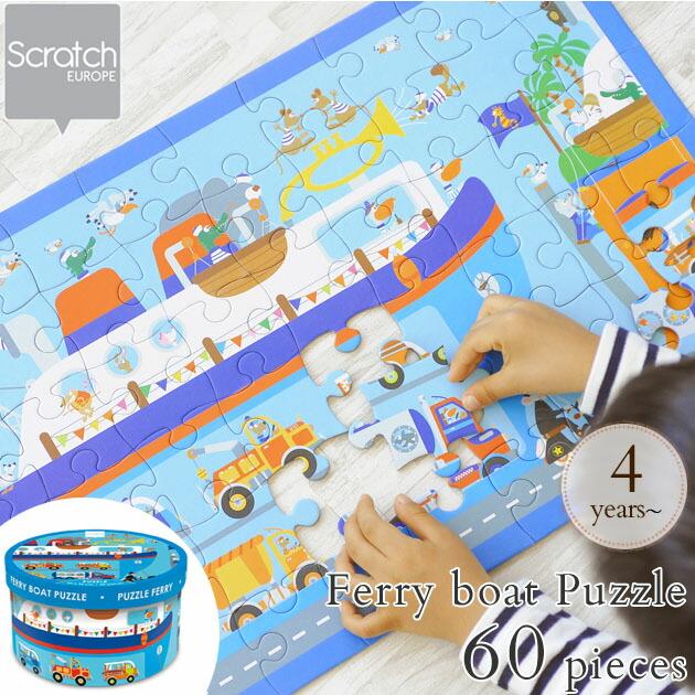 Scratch(スクラッチ)パズル60ピース フェリーボート