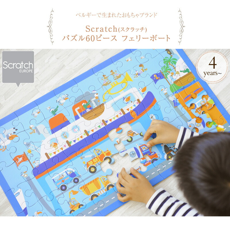 Scratch(スクラッチ) パズル60ピース フェリーボート