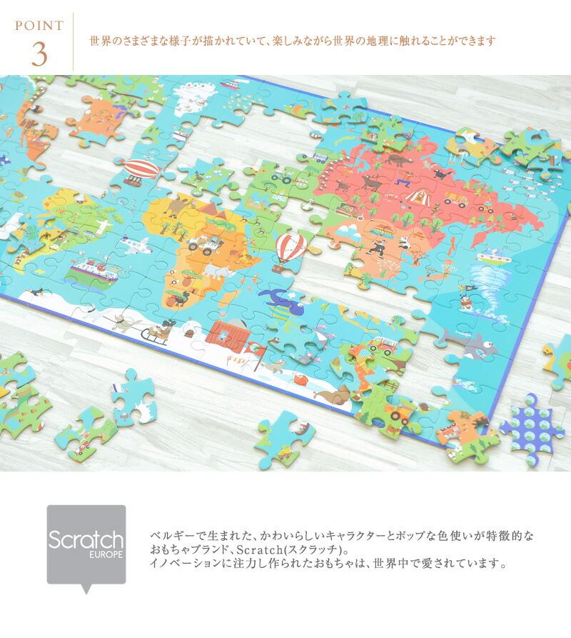Scratch(スクラッチ) パズル150ピース ワールドワイド
