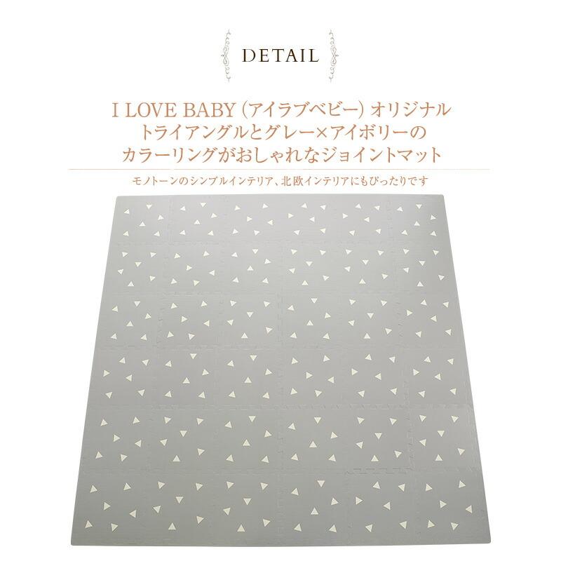 I LOVE BABY(アイラブベビー) ジョイントマット 36枚組 トライアングル グレー×アイボリー