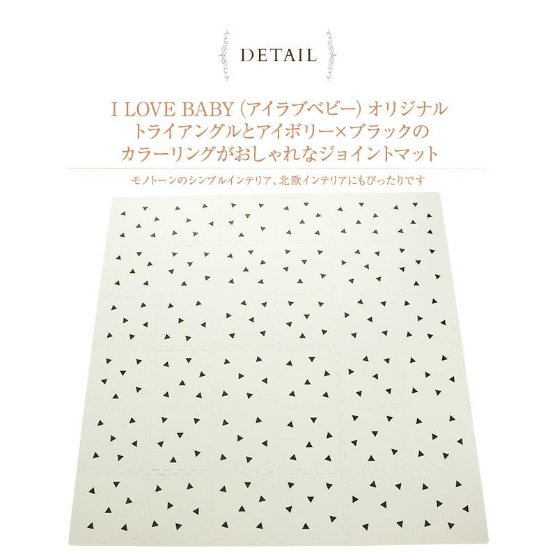 I LOVE BABY(アイラブベビー) ジョイントマット 36枚組 トライアングル アイボリー×ブラック