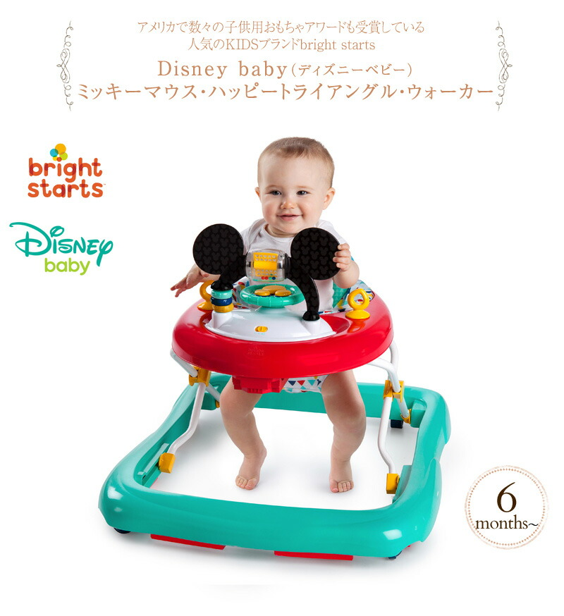 Disney baby(ディズニーベビー) ミッキーマウス・ハッピートライアングル・ウォーカー