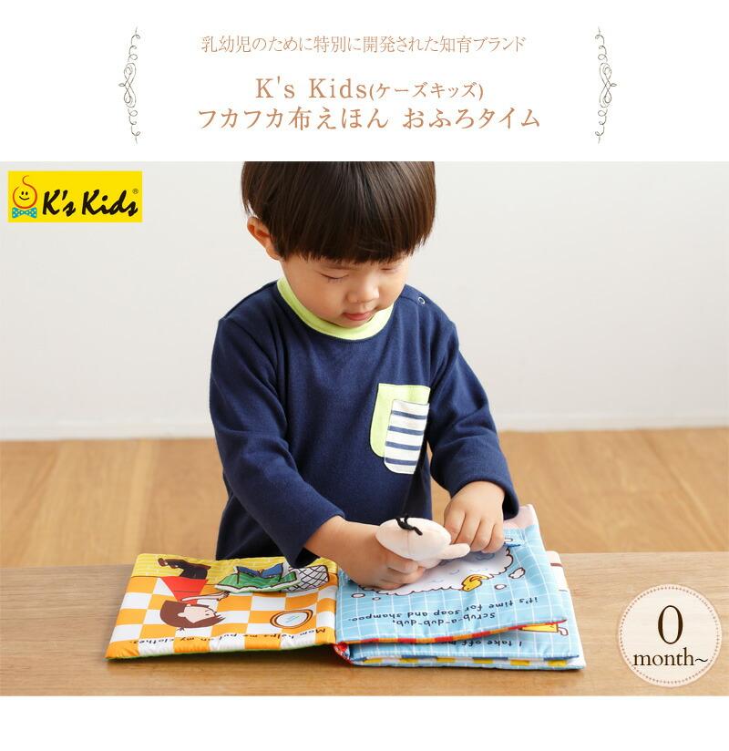 K's Kids(ケーズキッズ) フカフカ布えほん おふろタイム