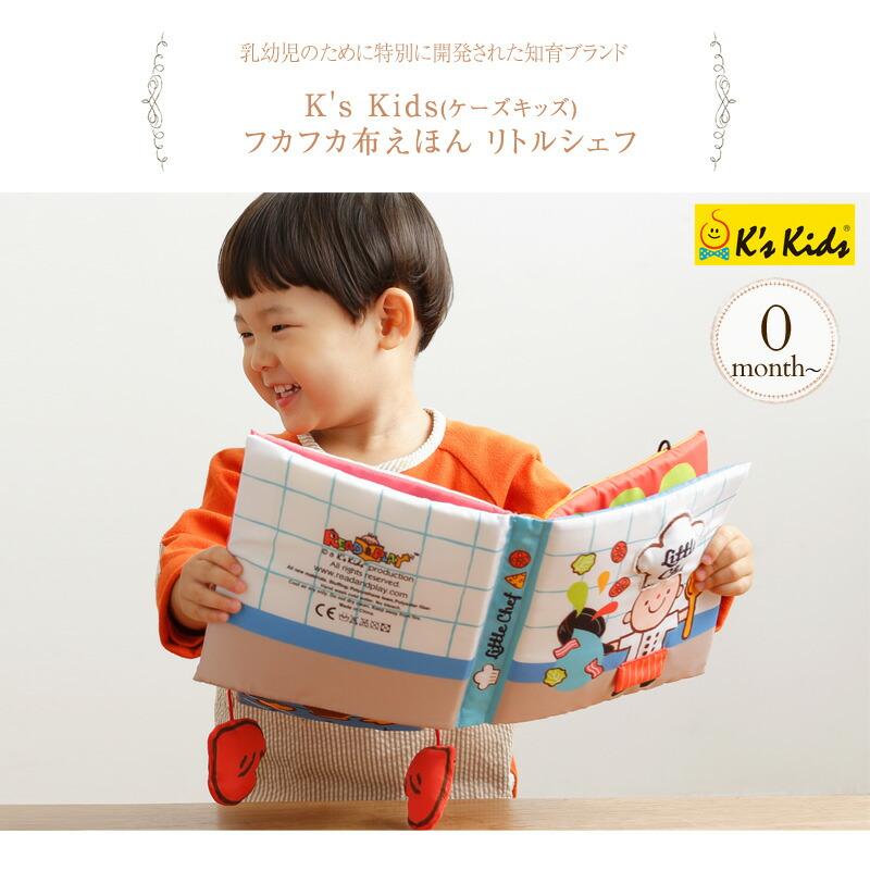 K's Kids(ケーズキッズ) フカフカ布えほん リトルシェフ