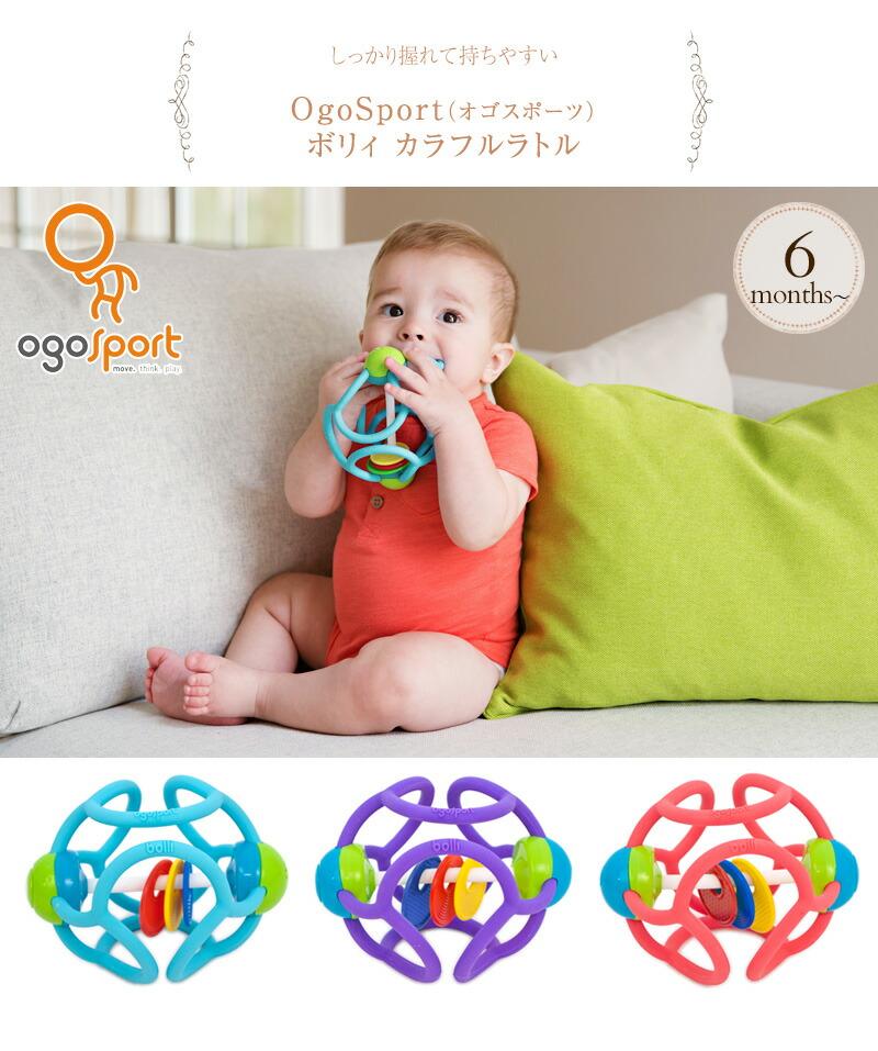 OgoSport(オゴスポーツ) ボリィ カラフルラトル