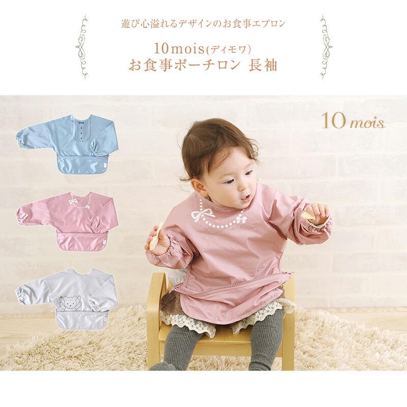 10mois(ディモワ) お食事ポーチロン 長袖