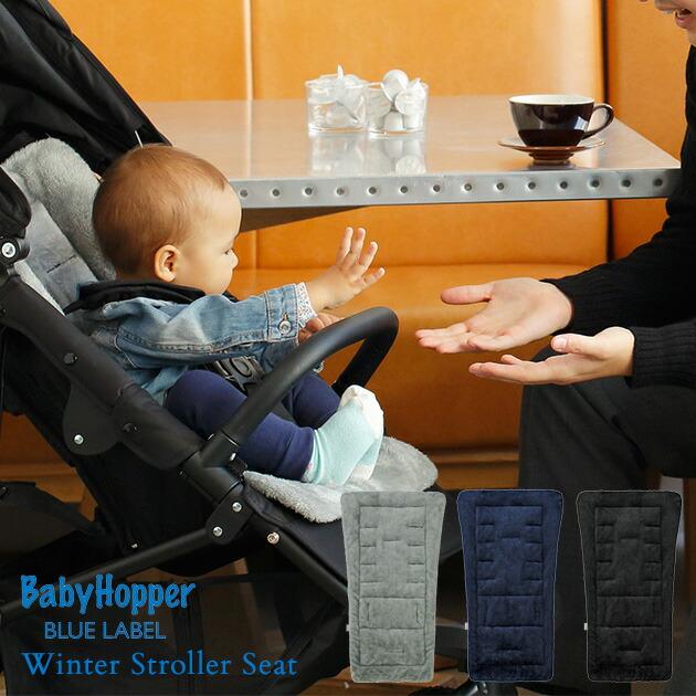 Baby Hopper(ベビーホッパー)ウインター・ベビーカーシート