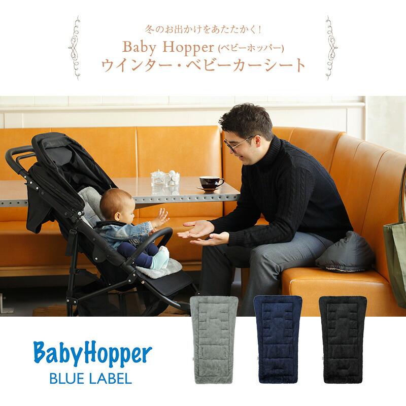 Baby Hopper(ベビーホッパー) ウインター・ベビーカーシート