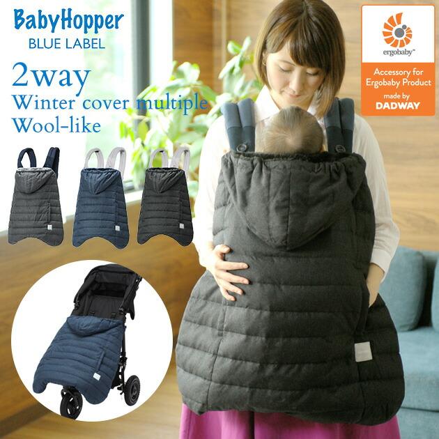 Baby Hopper(ベビーホッパー)ウインター・マルチプルダウンカバー/ウールライク