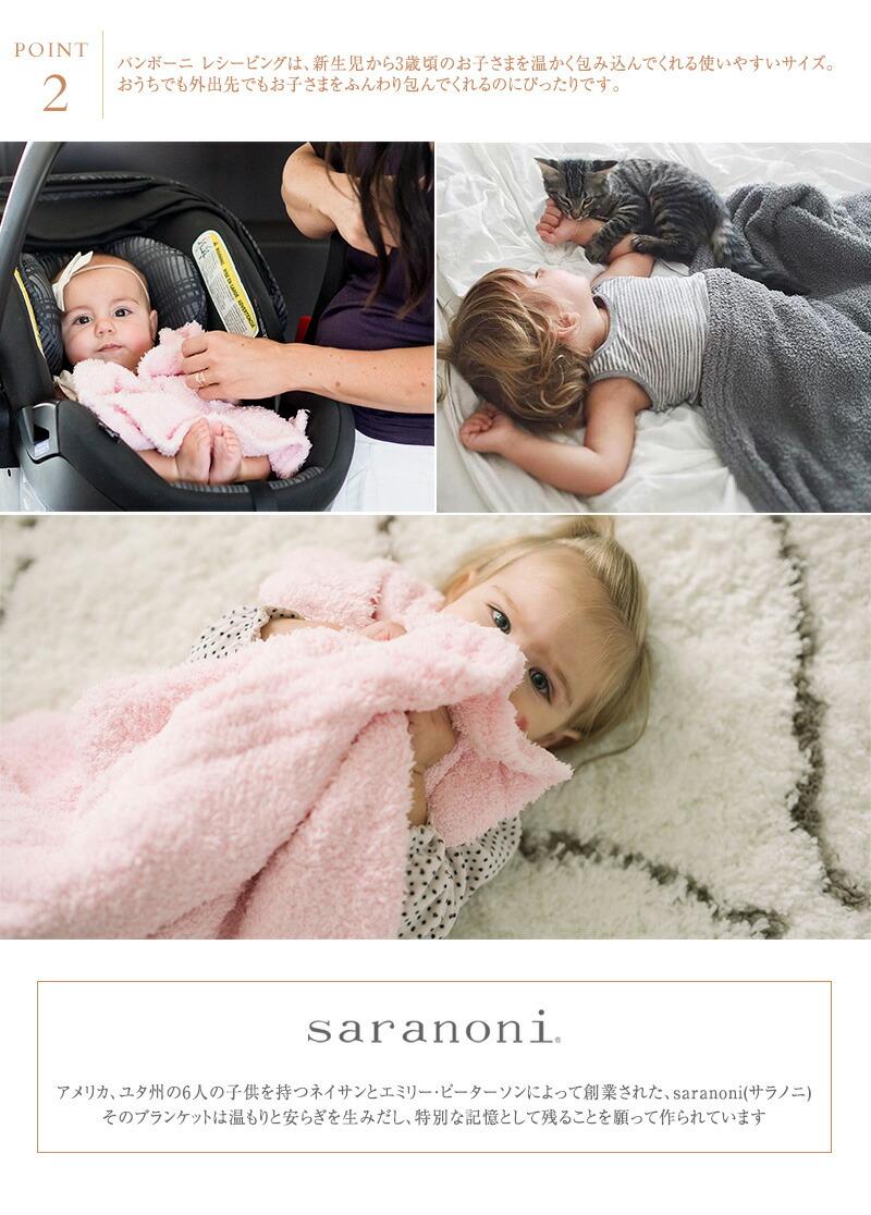 saranoni(サラノニ) バンボーニ レシービング(Mサイズ)