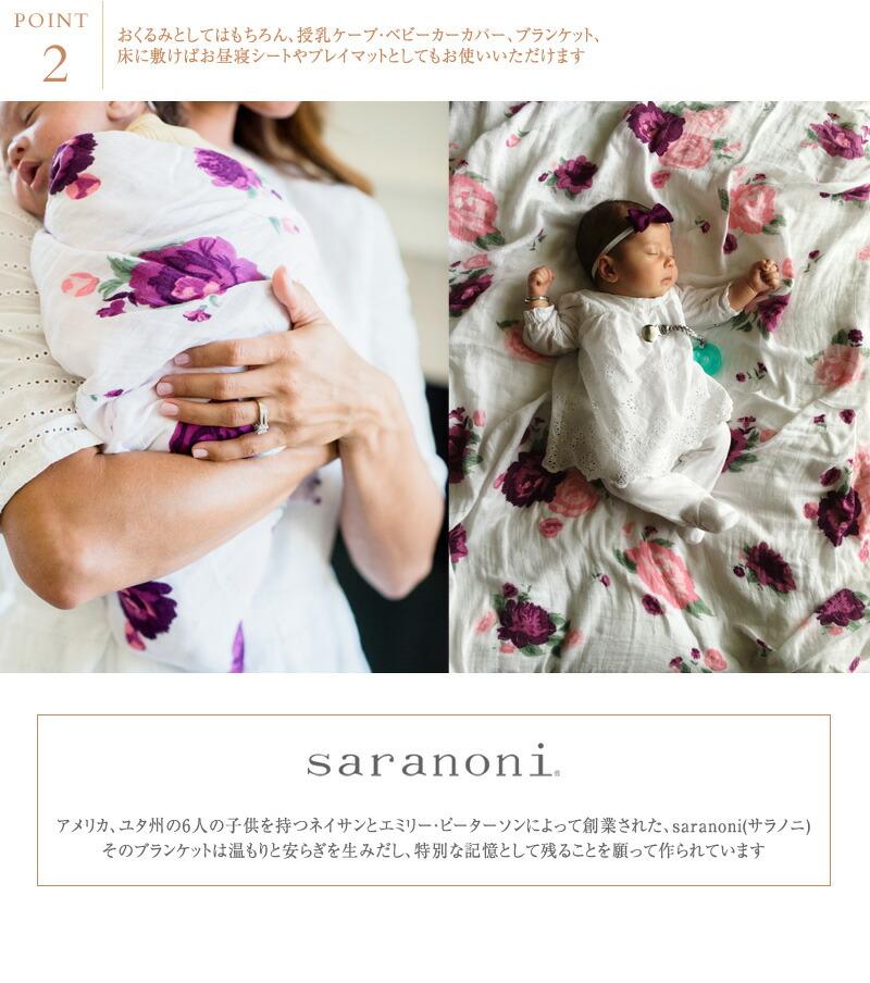 saranoni(サラノニ) バンブー モスリン スワドル