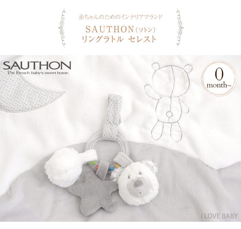 SAUTHON(ソトン) リングラトル セレスト TYST02004