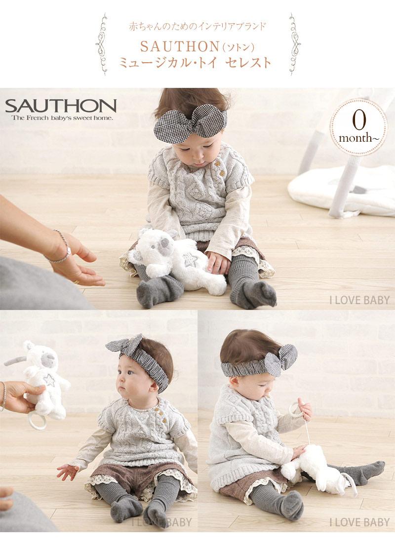 SAUTHON(ソトン) ミュージカル・トイ セレスト TYST00804