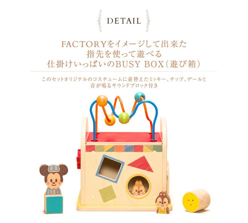 Disney KIDEA  BUSY BOX/ミッキー&フレンズ TYKD00603